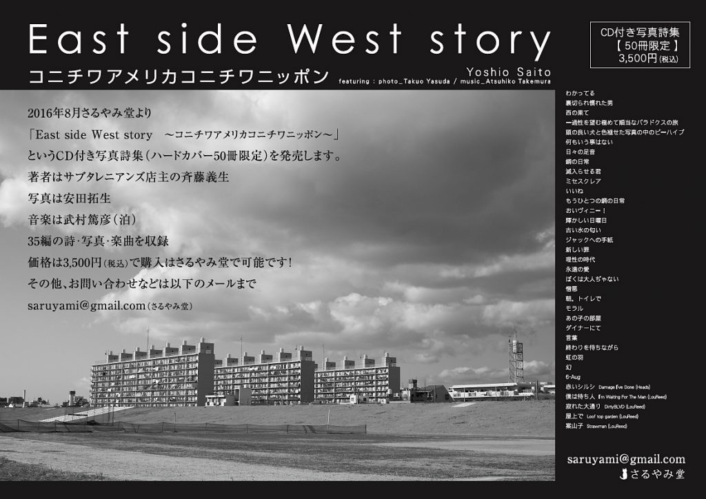 斉藤義生 East side West story